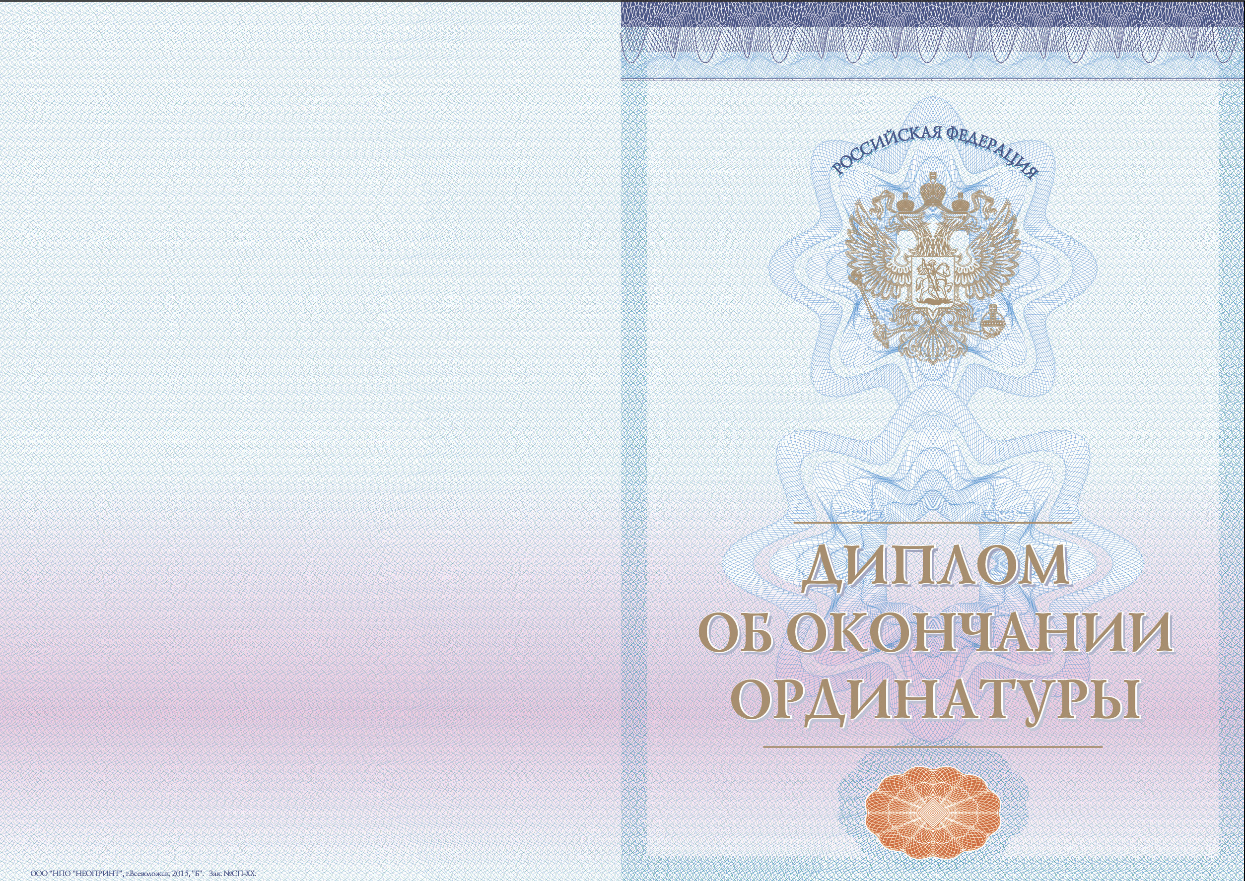 Бланки дипломов аспиранта ординатора интерна Купить бланк диплома ординатора