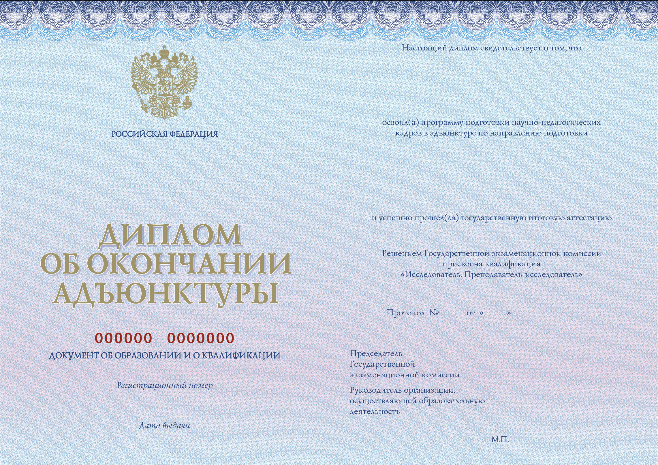 Бланки дипломов аспиранта ординатора интерна Купить бланк диплома адъюнкта Заказать бланки диплома адъюнкта