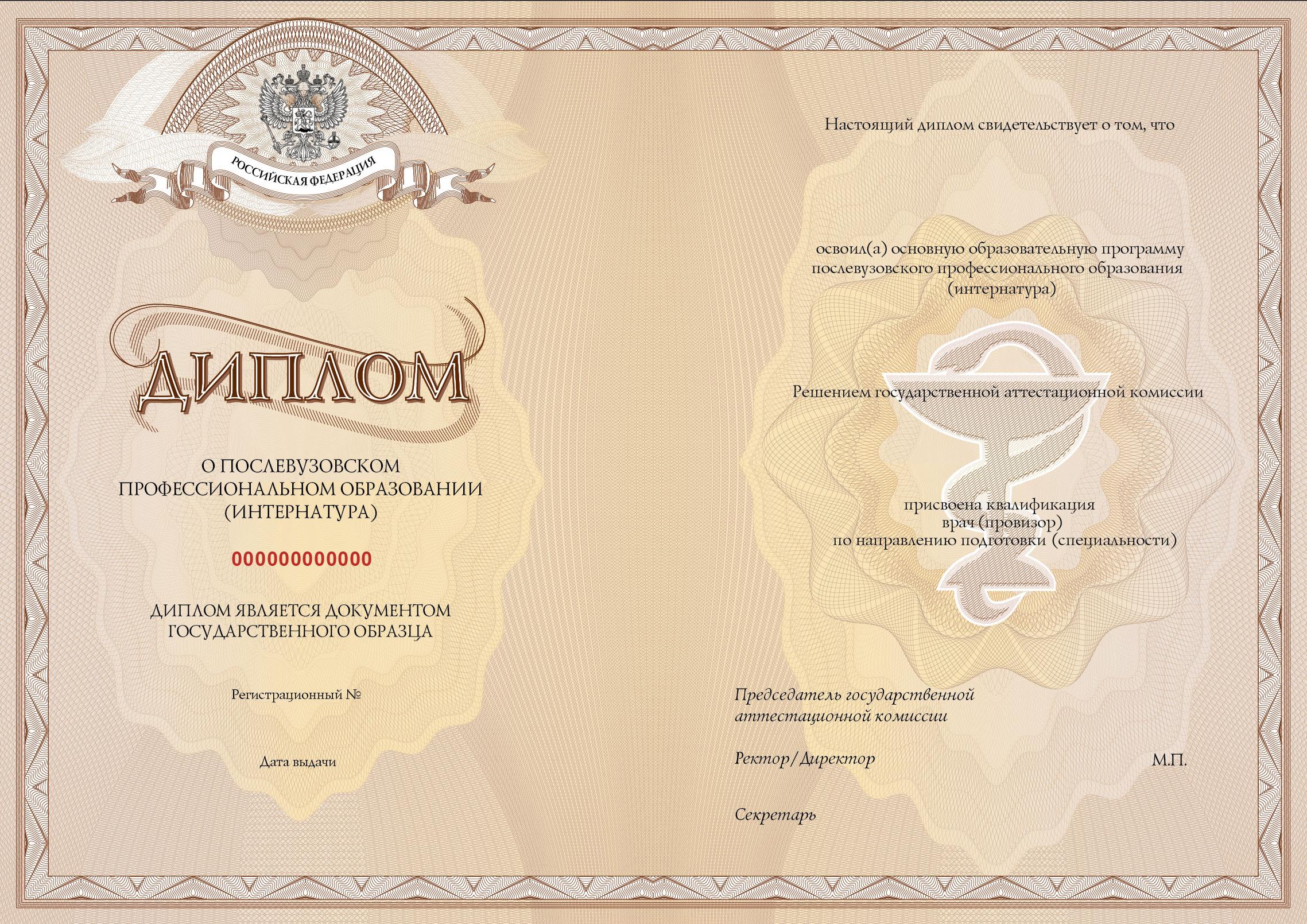 Бланки дипломов аспиранта ординатора интерна Изготовить бланк диплома интерна Бланк диплома об окончании интернатуры