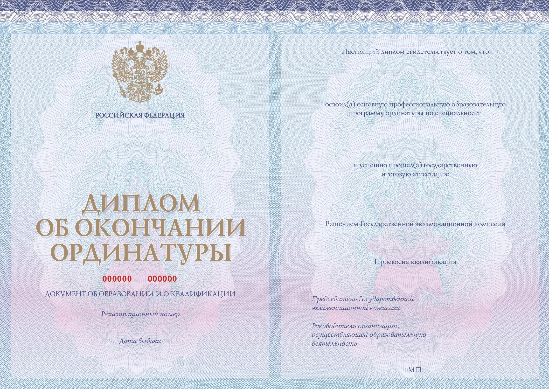 Бланки дипломов аспиранта ординатора интерна Бланк диплома об окончании ординатуры