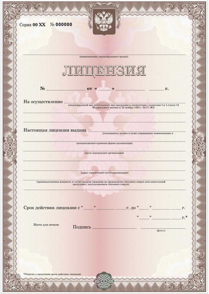 бланк лицензий